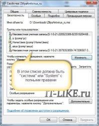 """Вкладка """"Безопасность"""" в Windows 7"""