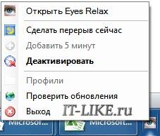 Иконка Eyes Relax в системном трее