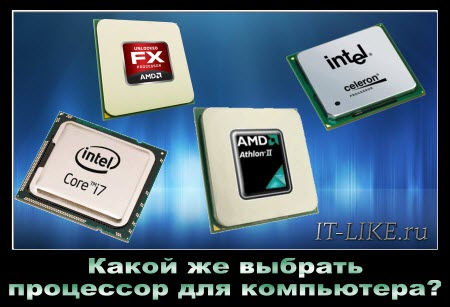 Какой процессор выбрать для компьютера