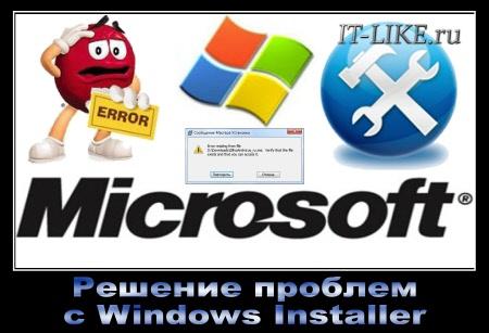 Что делать если не работает установщик Windows Installer