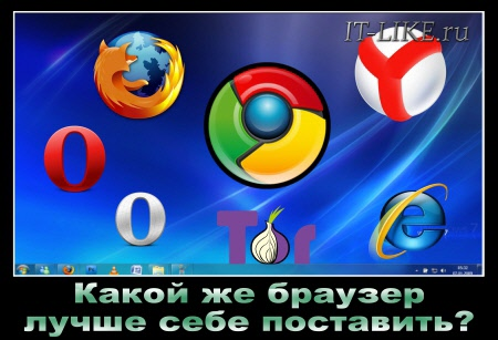 все браузеры для windows 7