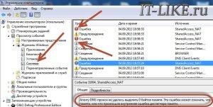 Ошибки журнала Windows7, Windows 8
