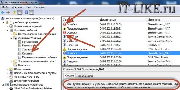 Ошибки журнала Windows 7/8/10