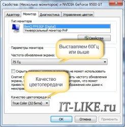 Установка частоты обновления экрана