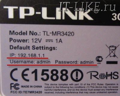 Адрес входа, логин и пароль для роутера
