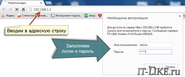 Как войти в роутер через браузер