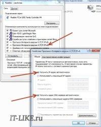Получить IP-адрес и DNS автоматически