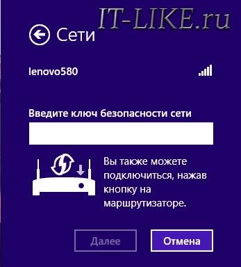 Ввести пароль или нажать кнопку QSS