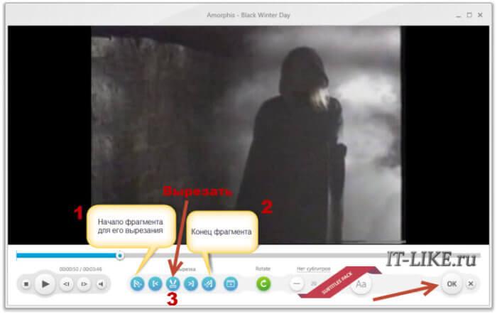 Как обрезать видео фрагмент