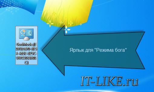 Создание ярлыка режима бога в Windows 7
