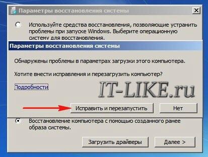Исправление ошибки Bootmgr is missing в Windows 7