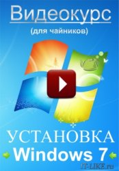 Как установить Windows 7 на компьютере