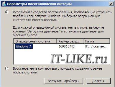 Выбор установленной операционной системы