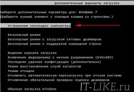 Запуск средства восстановления Windows 7