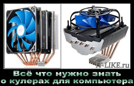 Как выбрать кулер с вентилятором для процессора
