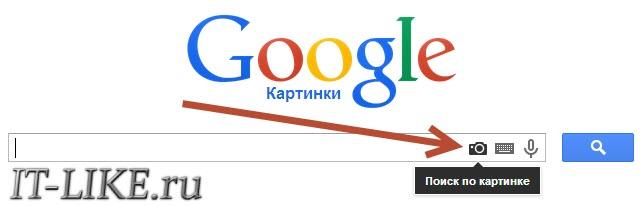 Поиск Google по картинкам