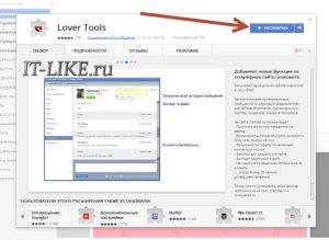Установка расширения Lover Tools для Google Chrome