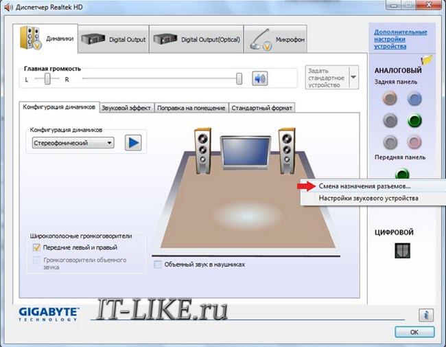 Диспетчер звука Realtek в Windows 7/8