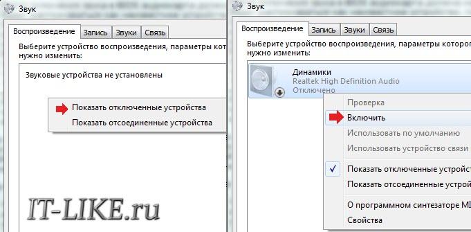 Как установить realtek hd на windows 7.