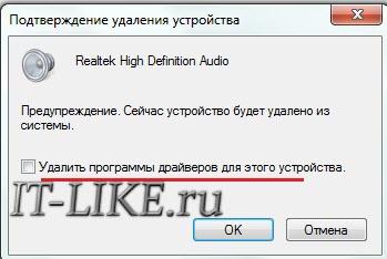udalit_programmyi_drayverov_ustroystva