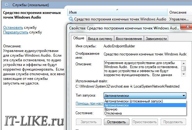 windows_audio