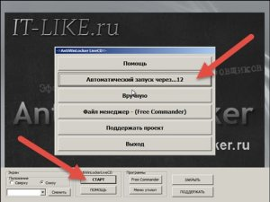 Как разблокировать Windows с помощью AntiWinLocker
