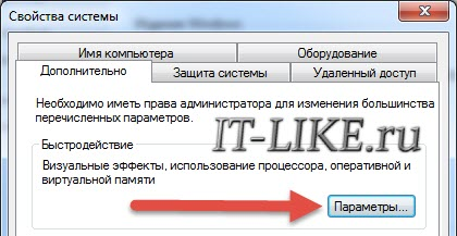 Параметры быстродействия Windows 7