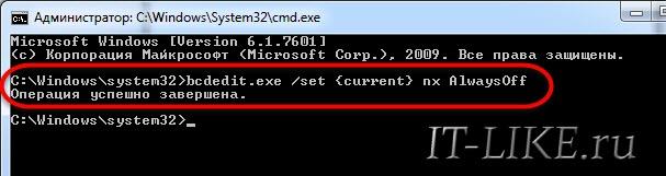 Как отключить DEP в Windows 7/8