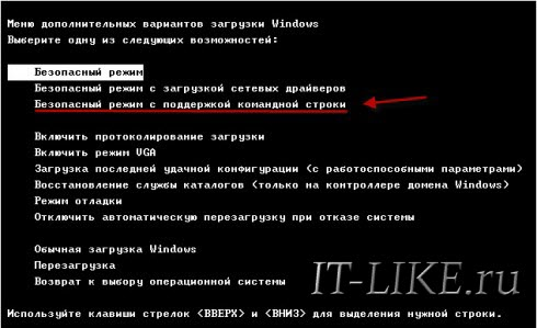 Как запустить Безопасный режим в Windows 7