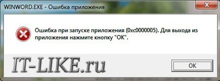 Ошибка при запуске приложения 0xc0000005 в Windows 7/8