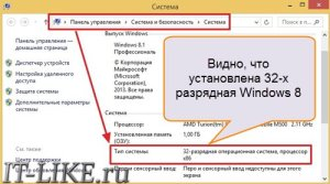 Как узнать битность Windows 8 в свойствах системы