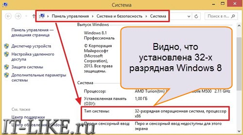 32-х битная Windows 8