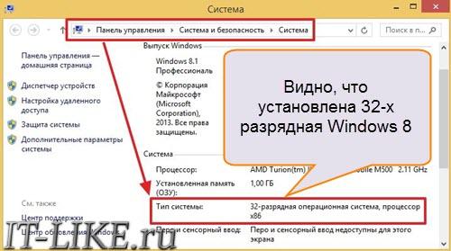 32-х битная Windows 8