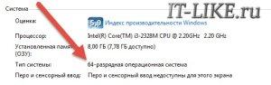 Как узнать разрядность Windows 7 в свойствах системы