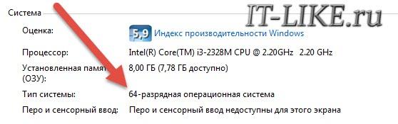 64 разрядная Windows 7