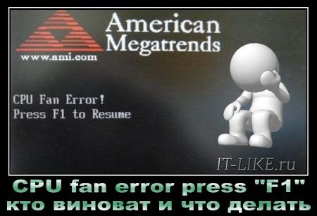 """CPU Fan Error Press F1"" ошибка при загрузке компьютера"