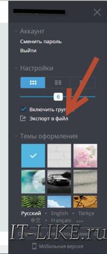 Экспорт в файл HTML
