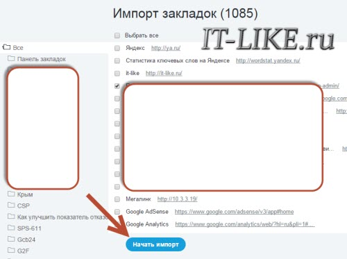 Импорт закладок Google Chrome