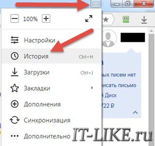 История в меню Yandex Browser