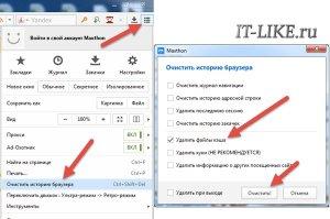 Очистить историю Maxthon Cloude Browser