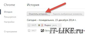 Как очистить кеш браузера Google Chrome