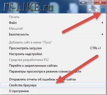 Свойства браузера IE