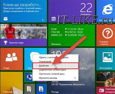 Свойства системы в Windows 8 из меню Пуск