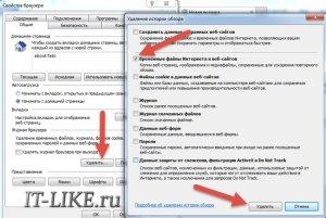 Удалить временные файлы Internet Explorer