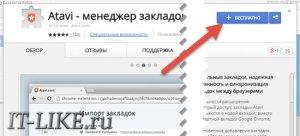 Установка визуальных закладок для Google Chrome