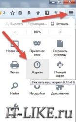 Как открыть журнал Mozilla Firefox
