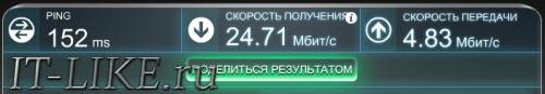 скорость соединения