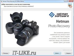 Мастер программы для восстановления удалённых фотографий