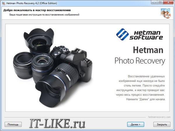 Мастер программы для восстановления ...: it-like.ru/programma-dlya-vosstanovleniya-udalennyih-fotografiy