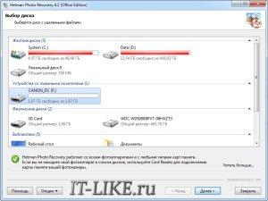 Выбор исходного диска с фотографиями